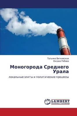 Monogoroda Srednego Urala (Paperback)
