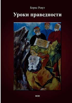 Uroki Pravednosti (Paperback)