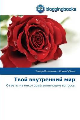 Tvoy Vnutrenniy Mir (Paperback)