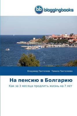 На пенсию в Болгарию (Paperback)