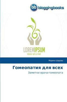 Gomeopatiya Dlya Vsekh (Paperback)