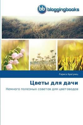 Tsvety Dlya Dachi (Paperback)