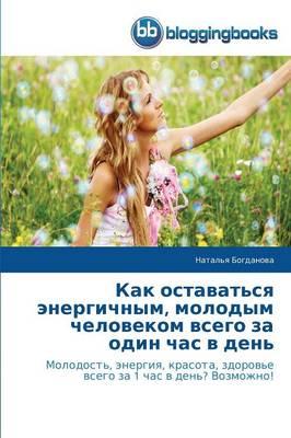 Kak Ostavat'sya Energichnym, Molodym Chelovekom Vsego Za Odin Chas V Den' (Paperback)