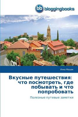 Vkusnye Puteshestviya: Chto Posmotret', Gde Pobyvat' I Chto Poprobovat' (Paperback)