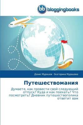 Puteshestvomaniya (Paperback)