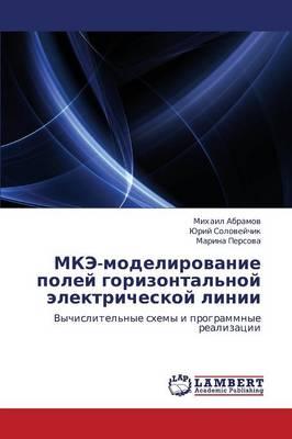 Mke-Modelirovanie Poley Gorizontal'noy Elektricheskoy Linii (Paperback)