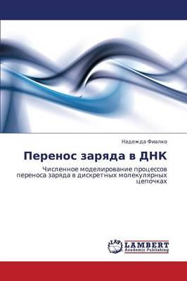 Perenos Zaryada V Dnk (Paperback)