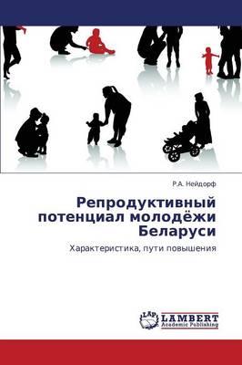 Reproduktivnyy Potentsial Molodyezhi Belarusi (Paperback)