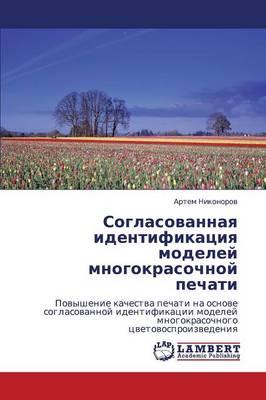 Soglasovannaya Identifikatsiya Modeley Mnogokrasochnoy Pechati (Paperback)
