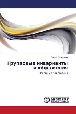 Gruppovye Invarianty Izobrazheniya (Paperback)
