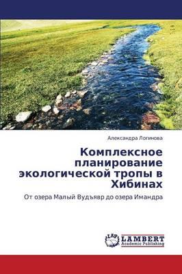 Kompleksnoe Planirovanie Ekologicheskoy Tropy V Khibinakh (Paperback)