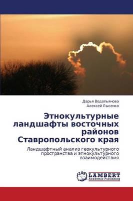 Etnokul'turnye Landshafty Vostochnykh Rayonov Stavropol'skogo Kraya (Paperback)