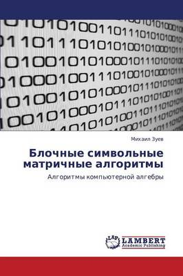 Blochnye Simvol'nye Matrichnye Algoritmy (Paperback)