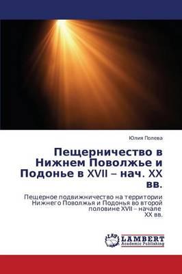 Peshchernichestvo V Nizhnem Povolzh'e I Podon'e V XVII - Nach. XX VV. (Paperback)