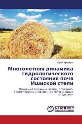 Mnogoletnyaya Dinamika Gidrologicheskogo Sostoyaniya Pochv Ishiskoy Stepi (Paperback)