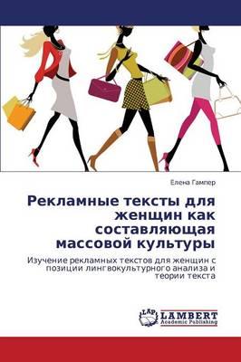 Reklamnye Teksty Dlya Zhenshchin Kak Sostavlyayushchaya Massovoy Kul'tury (Paperback)