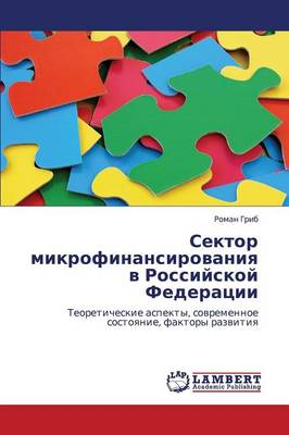 Sektor Mikrofinansirovaniya V Rossiyskoy Federatsii (Paperback)