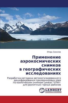 Primenenie Aerokosmicheskikh Snimkov V Geograficheskikh Issledovaniyakh (Paperback)