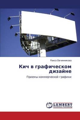 Kich V Graficheskom Dizayne (Paperback)