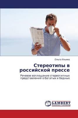 Stereotipy V Rossiyskoy Presse (Paperback)