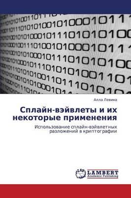 Splayn-Veyvlety I Ikh Nekotorye Primeneniya (Paperback)