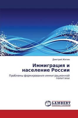 Immigratsiya I Naselenie Rossii (Paperback)