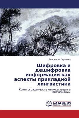Shifrovka I Deshifrovka Informatsii Kak Aspekty Prikladnoy Lingvistiki (Paperback)