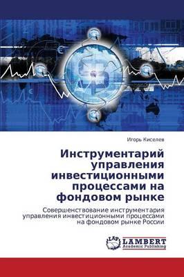 Instrumentariy Upravleniya Investitsionnymi Protsessami Na Fondovom Rynke (Paperback)