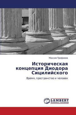 Istoricheskaya Kontseptsiya Diodora Sitsiliyskogo (Paperback)