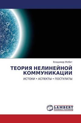 Teoriya Nelineynoy Kommunikatsii (Paperback)
