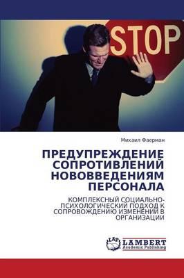 Preduprezhdenie Soprotivleniy Novovvedeniyam Personala (Paperback)