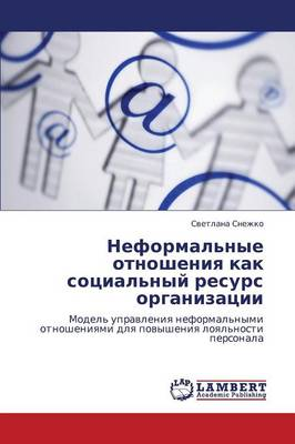 Neformal'nye Otnosheniya Kak Sotsial'nyy Resurs Organizatsii (Paperback)
