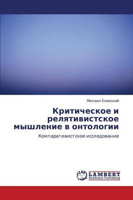 Kriticheskoe I Relyativistskoe Myshlenie V Ontologii (Paperback)