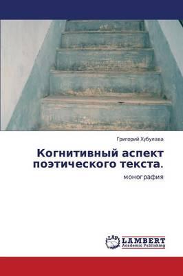 Kognitivnyy Aspekt Poeticheskogo Teksta. (Paperback)