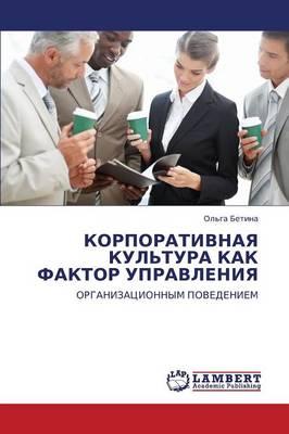 Korporativnaya Kul'tura Kak Faktor Upravleniya (Paperback)