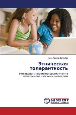 Etnicheskaya Tolerantnost' (Paperback)