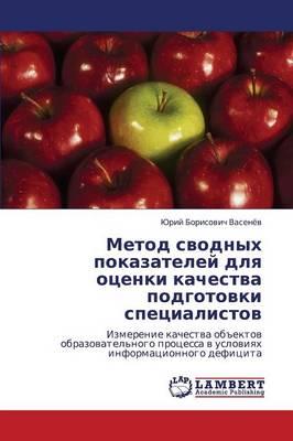 Metod Svodnykh Pokazateley Dlya Otsenki Kachestva Podgotovki Spetsialistov (Paperback)