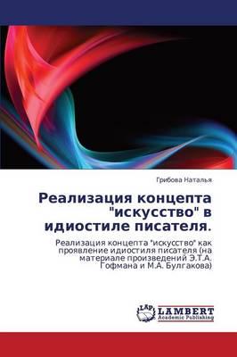 Realizatsiya Kontsepta Iskusstvo V Idiostile Pisatelya. (Paperback)