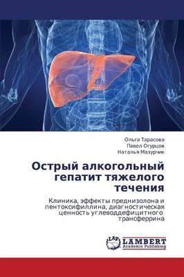 Ostryy Alkogol'nyy Gepatit Tyazhelogo Techeniya (Paperback)