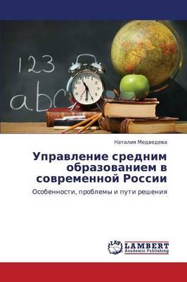 Upravlenie Srednim Obrazovaniem V Sovremennoy Rossii (Paperback)