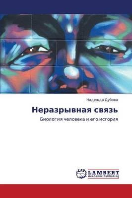 Nerazryvnaya Svyaz' (Paperback)