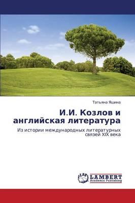 I.I. Kozlov I Angliyskaya Literatura (Paperback)