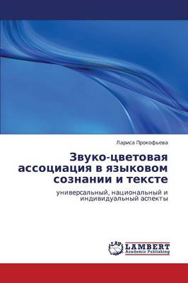 Zvuko-Tsvetovaya Assotsiatsiya V Yazykovom Soznanii I Tekste (Paperback)