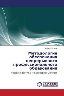 Metodologiya Obespecheniya Nepreryvnogo Professional'nogo Obrazovaniya (Paperback)