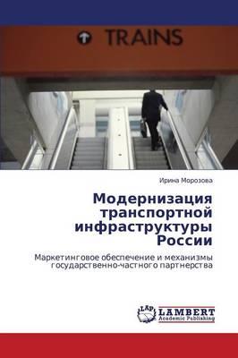 Modernizatsiya Transportnoy Infrastruktury Rossii (Paperback)