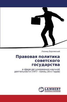 Pravovaya Politika Sovetskogo Gosudarstva (Paperback)