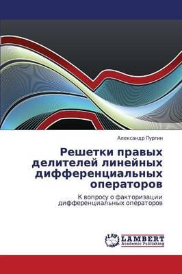 Reshetki Pravykh Deliteley Lineynykh Differentsial'nykh Operatorov (Paperback)