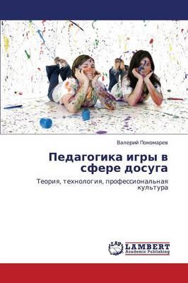 Pedagogika Igry V Sfere Dosuga (Paperback)