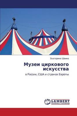 Muzei Tsirkovogo Iskusstva (Paperback)