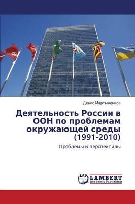 Deyatel'nost' Rossii V Oon Po Problemam Okruzhayushchey Sredy (1991-2010) (Paperback)